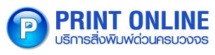 สติ๊กเกอร์ไดคัท พิมพ์สติ๊กเกอร์ไดคัทด่วน นามบัตรด่วน ตรายางด่วน พิมพ์ใบประกาศ เคลือบขนาดใหญ์ พิมพ์โบรชัวร์